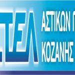 Nέα τροποποίηση των δρομολογίων της ΚΤΕΛ Αστικών Γραμμών Κοζάνης Α.Ε.