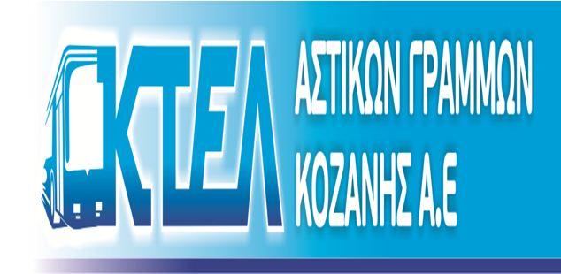 Δωρεάν μετακίνηση από την πλατεία Λασσάνη για το εξωκκλήσι του Αγίου Ελευθερίου Κοζάνης, την Πέμπτη 15 Δεκεμβρίου