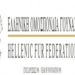Νέο Διοικητικό Συμβούλιο για την Ελληνική Ομοσπονδία Γούνας