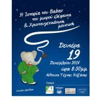 Χριστουγεννιάτικη Συναυλία της Musicart την Δευτέρα 19 Δεκεμβρίου