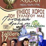 Ετήσιος χορός της Ευξείνου Λέσχης Χαραυγής Κοζάνης, το Σάββατο 17 Δεκεμβρίου