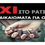 Συγκέντρωση κατά του ρατσισμού και του φασισμού, των πολέμων και της φτώχειας  Κυριακή 18/12, ώρα 12:00 στην κεντρική πλατεία Πτολεμαΐδας