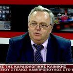 Συνέντευξη του Διευθυντή της Καρδιολογικής Κλινικής του Μαμάτσειου Νοσοκομείου Κοζάνης, Σ. Λαμπρόπουλου, με αφορμή τα εγκαίνια της ανακαινισμένης πτέρυγας την Κυριακή 18/12 (Βίντεο)