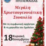 Χριστουγεννιάτικη Συναυλία του Μουσικού Σχολείου Πτολεμαΐδας, την Κυριακή 18 Δεκεμβρίου