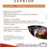 Εγκαινιάζεται αύριο το νέο Πολιτιστικό Κέντρο Σερβίων – Εκδηλώσεις τριημέρου (Βίντεο)