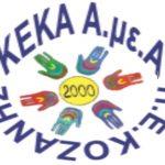 """Εγγραφές στο ΚΔΗΦ ΑμεΑ Π.Ε. Κοζάνης «Ειδικό Εργαστήρι Κοζάνης» & """"Ειδικό εργαστήρι Πτολεμαΐδας"""""""