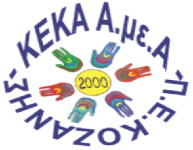 Ευχαριστήριο  του Κέντρου Επαγγελματικής Κατάρτισης και Αποκατάστασης ΑμεΑ Π.Ε. Κοζάνης «Ειδικό Εργαστήρι Κοζάνης»