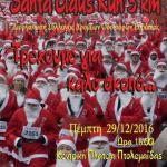 Ο Σύλλογος Δρομέων Οδοιπόρων Εορδαίας διοργανώνει το 3ο SANTA CLAUS RUN στις 29-12-2016