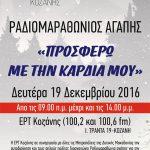 Ραδιομαραθώνιος Αγάπης στις 19/12 – Από την ΕΡΤ Κοζάνης σε συνεργασία με την Ιερά Μητρόπολη Σερβίων και Κοζάνης