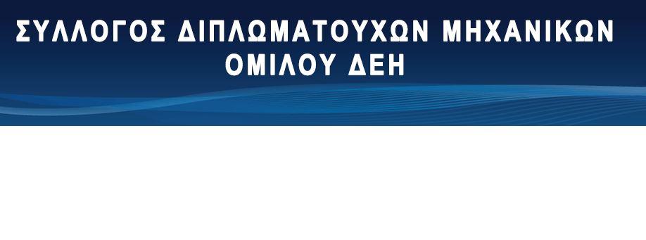 Ανακοίνωση του Συλλόγου Διπλωματούχων Μηχανικών Ομίλου ΔΕΗ