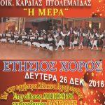"""Κόλντα Μπάμπω & Ετήσιος χορός συλλόγου Oικισμού Καρδιάς Πτολεμαΐδας """"Η Μέρα"""""""