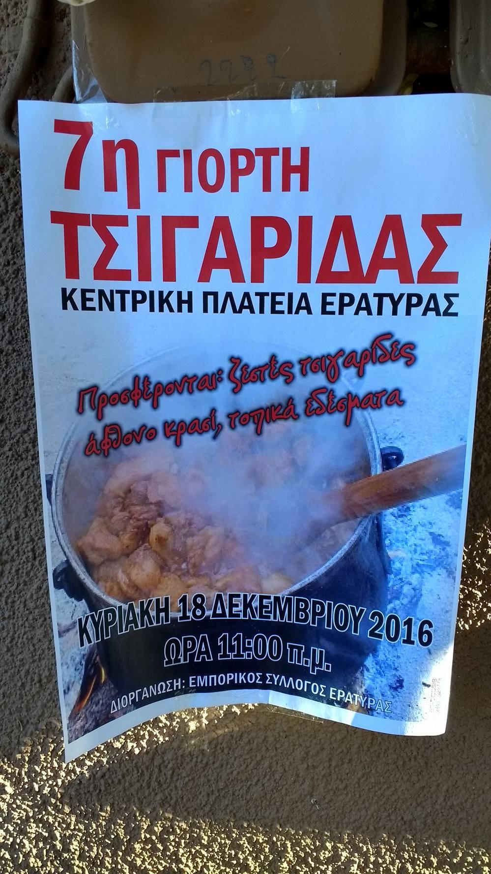 7η γιορτη Τσιγαρίδας στην Εράτυρα Βοΐου την Κυριακή 18 Δεκεμβρίου