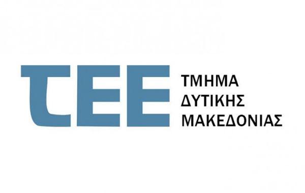 ΤΕΕ /τμ. Δυτικής Μακεδονίας: Ενημέρωση σχετικά με το Πρόγραμμα «Εξοικονόμηση κατ' οίκον»