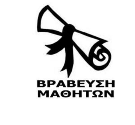 Κοζάνη: Βράβευση μαθητών που συμμετείχαν στον 12ο μαθηματικό διαγωνισμό «Μαθηματικά της Φύσης και της Ζωής» την Κυριακή 18 Δεκεμβρίου