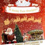 """""""H αυλή των ονείρων"""" στην Πτολεμαίδα ανοίγει στις 22/12 στον προαύλιο χώρο του 1ου δημοτικού σχολείου"""