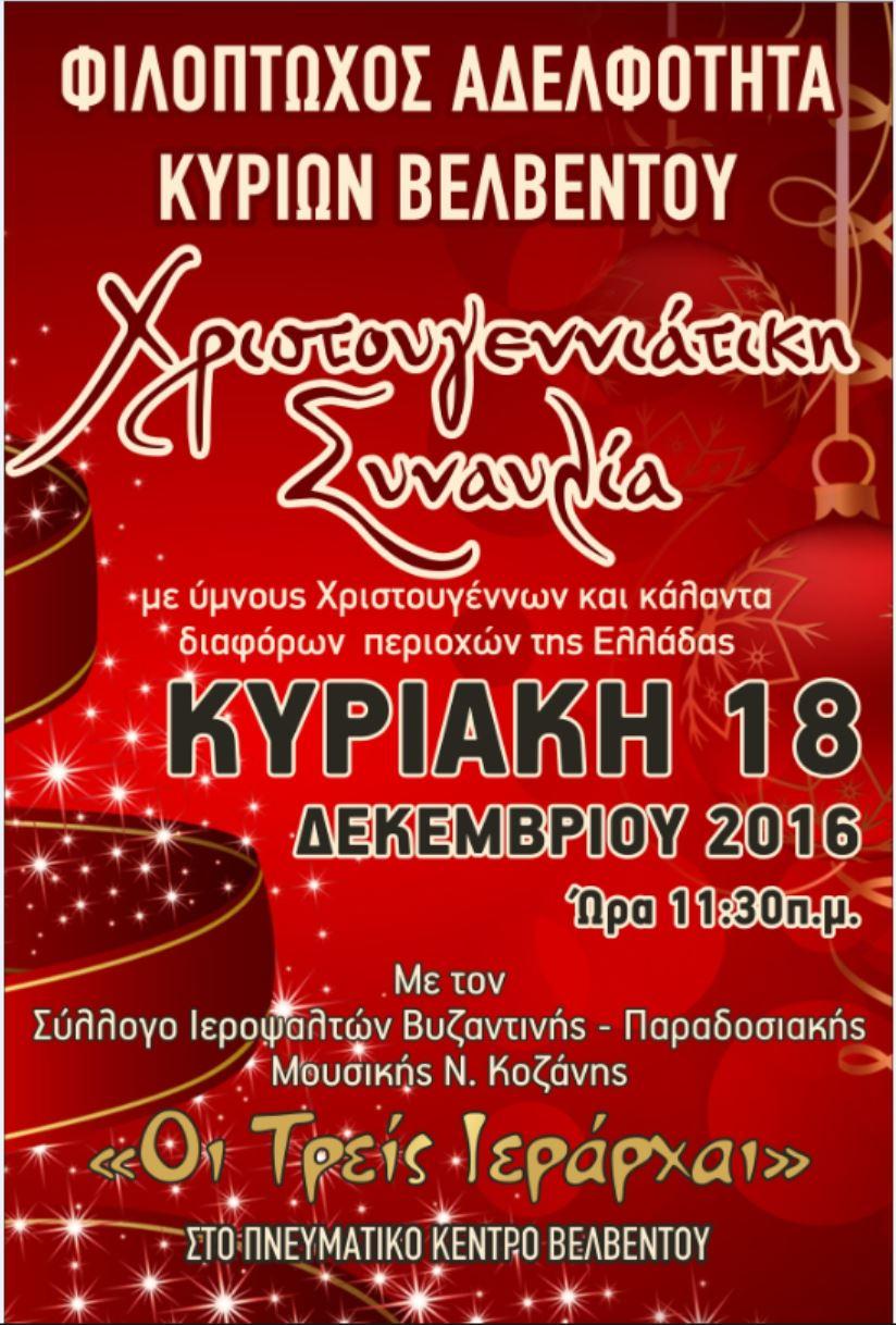 Φιλόπτωχος Αδελφότητα Κυριών Βελβεντού: Χριστουγεννιάτικη συναυλία την Κυριακή 18 Δεκεμβρίου