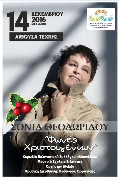 «Φωνές Χριστουγέννων…» με τη Σόνια Θεοδωρίδου,  στην Αίθουσα Τέχνης Κοζάνης, την Τετάρτη 14 Δεκεμβρίου