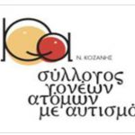 Σύλλογος Γονέων ατόμων με αυτισμό Ν. Κοζάνης: «2 Απριλίου 2021:Παγκόσμια Ημέρα Ενημέρωσης και Ευαισθητοποίησης για τον Αυτισμό»
