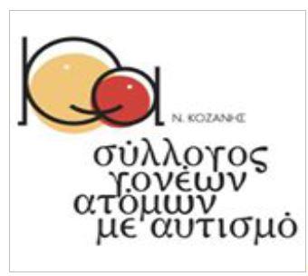 Eυχαριστήριο του Κέντρου Δημιουργικής Απασχόλησης παιδιών με αυτισμό  και του Συλλόγου Γονέων Κηδεμόνων και Φίλων ατόμων με αυτισμό Ν.Κοζάνης