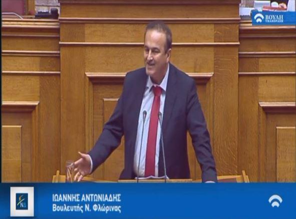 Ομιλία στην ολομέλεια της Βουλής   του βουλευτή Φλώρινας της ΝΔ  Γ.Αντωνιάδη κατά τη συζήτηση του προϋπολογισμού του 2017