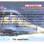 "To ""πολικό express"" στο 1ο Δημοτικό Σχολείο και Νηπιαγωγείο Μουρικίου, το Σάββατο 17 Δεκεμβρίου"