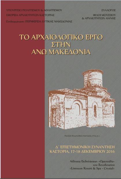 """Καστοριά: 4η Επιστημονική Συνάντηση με θέμα: """" Το Αρχαιολογικό Έργο στην Άνω Μακεδονία"""", 17-18 Δεκεμβρίου"""