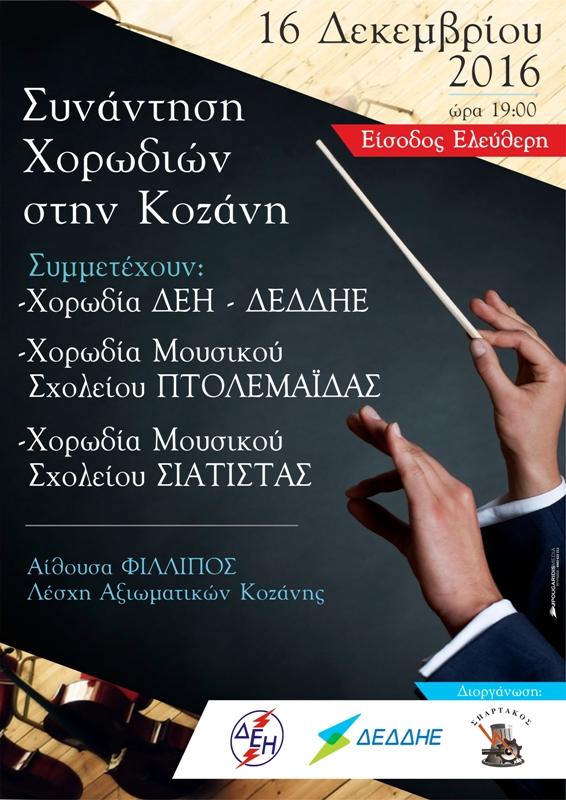 Σπάρτακος: Αύριο Παρασκευή 16 Δεκεμβρίου, στην Κοζάνη, η 4η «Συνάντηση Χορωδιών»
