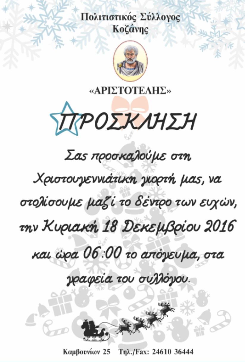 """Σύλλογος """"ΑΡΙΣΤΟΤΕΛΗΣ"""" Κοζάνης: Χριστουγεννιάτικη Γιορτή την Κυριακή 18 Δεκεμβρίου"""