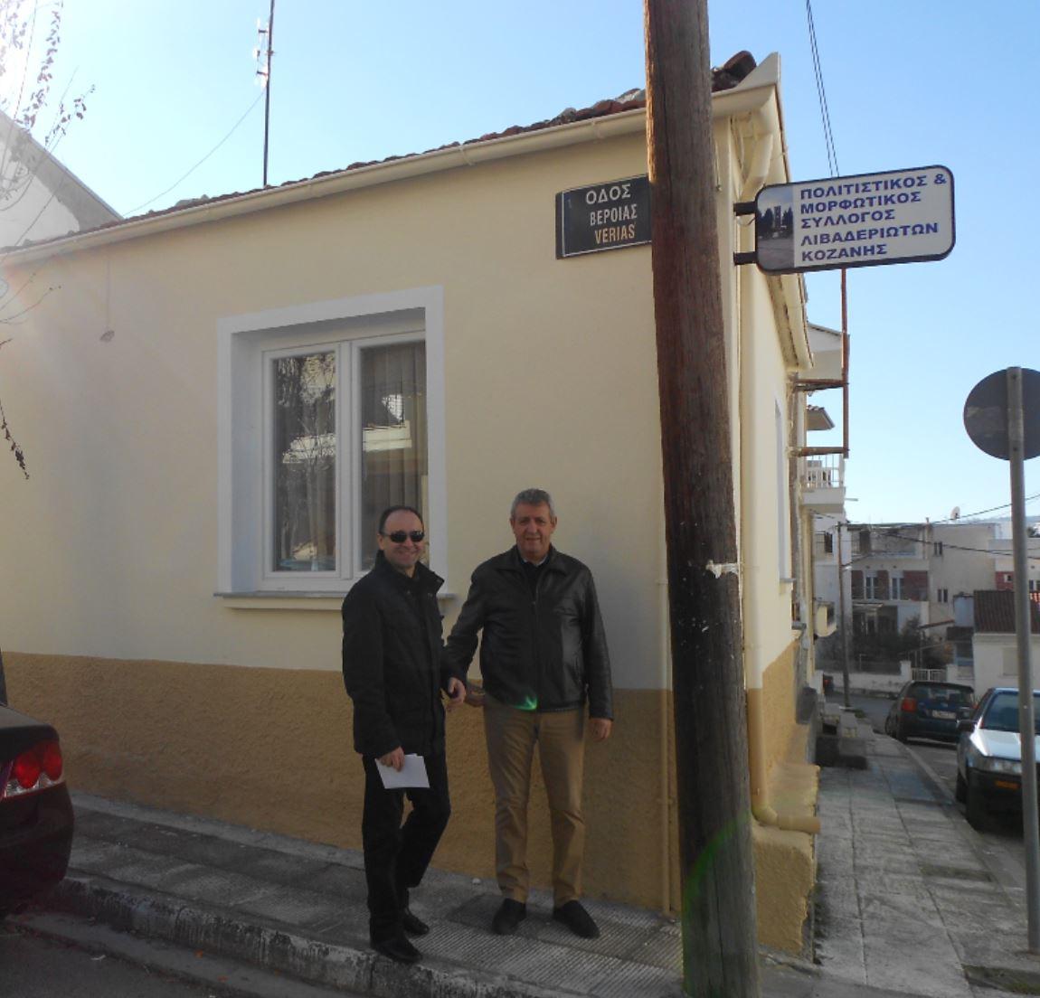 Eγκαίνια των γραφείων του Συλλόγου Λιβαδεριωτών στην Κοζάνη την Κυριακή 18 Δεκεμβρίου