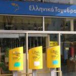 kozan.gr: Ξεκινά από σήμερα 29.01.2020 έως και 04.02.2020 η υποβολή αιτήσεων για 3 θέσεις, εποχικές (δίμηνα), στα ΕΛΤΑ, σε Πτολεμαίδα & Σιάτιστα