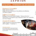Την Παρασκευή 16 Δεκεμβρίου τα εγκαίνια του νέου Πολιτιστικού Κέντρου Σερβίων