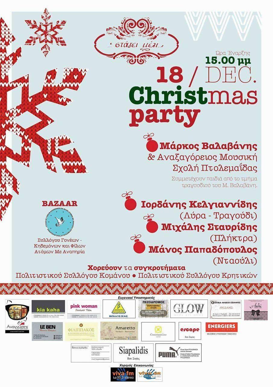 Πτολεμαίδα: Xριστουγεννιάτικη εκδήλωση. για τα παιδιά του Συλλόγου Γονέων – Κηδεμόνων και Φίλων Ατόμων με Αναπηρία, την Κυριακή 18 Δεκεμβρίου