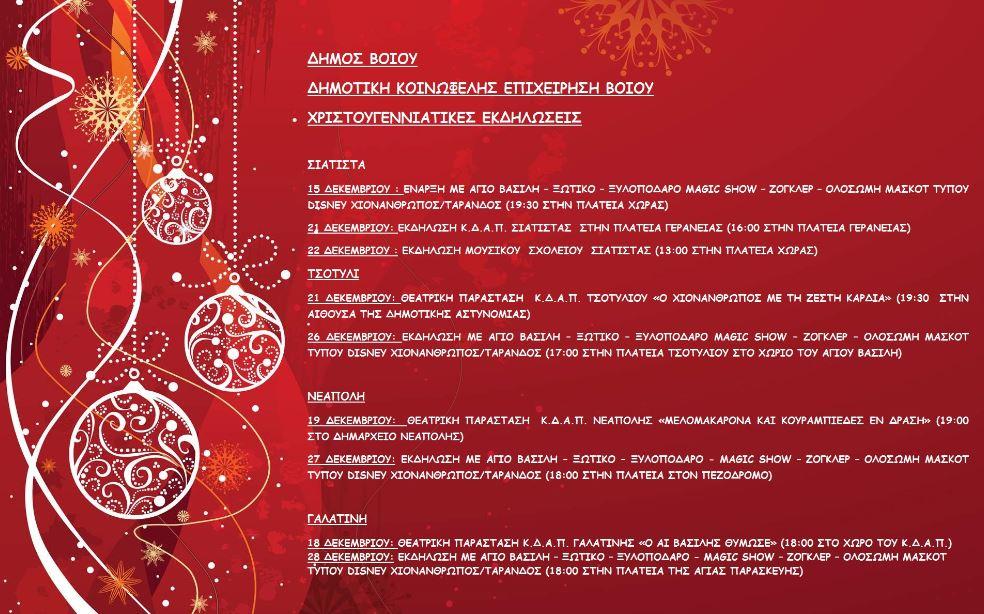 Χριστουγεννιάτικες εκδηλώσεις από την ΔΗΚΕΒΟ
