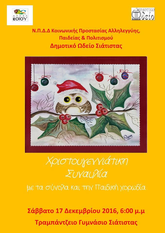 Δήμος Βοΐου: Χριστουγεννιάτικη  συναυλία, στη Σιάτιστα 17 & 18 Δεκεμβρίου