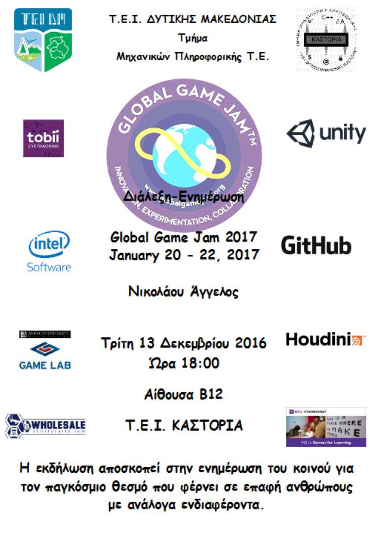 Τ.Ε.Ι. Δυτικής Μακεδονίας: Διάλεξη-ενημέρωση με θέμα «Global Game Jam 2017», στην Καστοριά,  την Τρίτη 13 Δεκεμβρίου