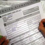 Παραλαβή φακέλων κτηματολογίου, από τις 9 το πρωί, αύριο Τετάρτη, από την Τ.Κ. Καισάρειας Κοζάνης