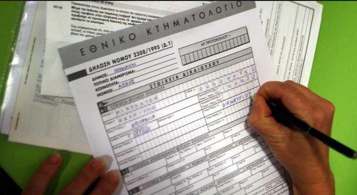 Σοβαρά προβλήματα με το κτηματολογικό γραφείο Κοζάνης