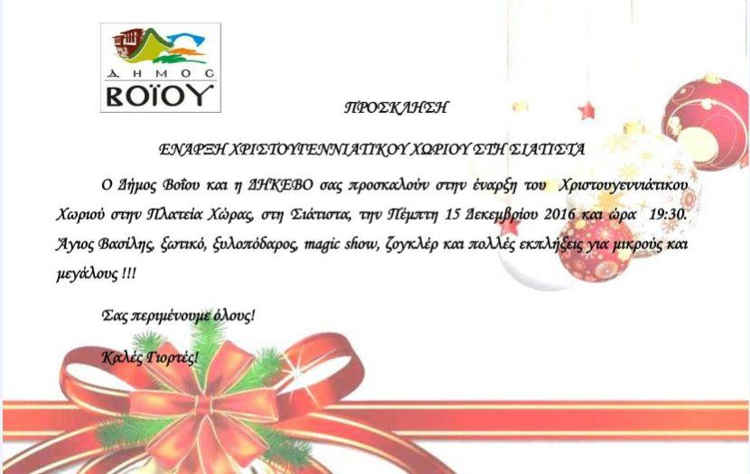 Έναρξη του Χριστουγεννιάτικου χωριού στην πλατεία Χώρας στη Σιάτιστα, την Πέμπτη 15 Δεκεμβρίου