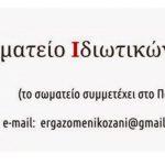 Συγκέντρωση ειδών πρώτης ανάγκης για τους ανήλικους πρόσφυγες στη δομής φιλοξενίας στο Βελβεντό Κοζάνης από το Σωματείο Ιδιωτικών Υπαλλήλων Νομού Κοζάνης