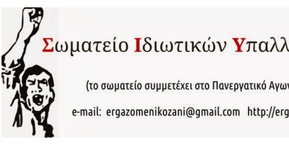 Σωματείο ιδιωτικών υπαλλήλων Κοζάνης: Κάτω τα χέρια από το δικαίωμα στην απεργία – Συγκέντρωση διαμαρτυρίας την Τρίτη 5 Δεκέμβρη στις 7 μμ στον Πεζόδρομο
