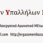 Σωματείο Ιδιωτικών Υπαλλήλων Ν. Κοζάνης (ΠΑΜΕ): Οι «Λευκές Νύχτες» προωθούν τα Μαύρα Μεσάνυχτα στις εργασιακές σχέσεις