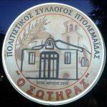 Εκδήλωσης Κοπής Βασιλόπιτας του Πολιτιστικού Συλλόγου «Ο Σωτήρας», την Κυριακή 8 Ιανουαρίου