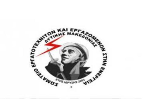 Ενημέρωση προς όλο το έκτακτο προσωπικό του ΛΚ-ΔΜ (8μηνα, εργαζόμενοι στις εργολαβίες σε ορυχεία και σταθμούς).