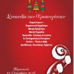 H μεγάλη Χριστουγεννιάτικη συναυλία του Δημοτικού Ωδείου Κοζάνης απόψε Παρασκευή 23 Δεκεμβρίου