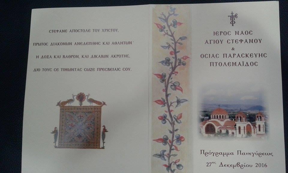 Iερά Πανήγυριν του Αγίου Στεφάνου Πτολεμαΐδας την 27ην Δεκεμβρίου