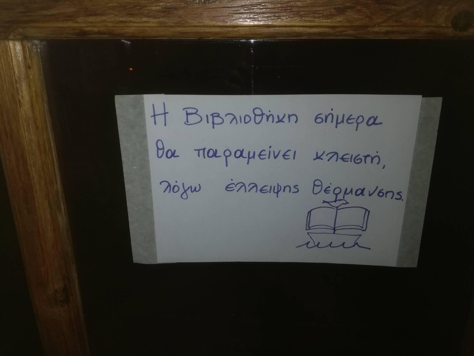 kozan.gr: Κλειστή, από χθες, Τετάρτη, λόγω έλλειψης θέρμανσης, η Παιδική και Εφηβική Βιβλιοθήκη Βελβεντού  (Φωτογραφίες)
