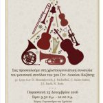Χριστουγεννιάτικη συναυλία των μαθητών του 3ου Γεν. Λυκείου Κοζάνης, την Παρασκευή 23 Δεκεμβρίου