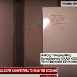 Καταγγελία Εργαζομένων στα ΕΚΑΒ Κοζάνης για τις υπηρεσίες της καθαριότητας – Ακατάλληλη η τουαλέτα (Bίντεο)
