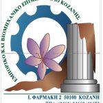 ΕΒΕ Κοζάνης: Ανταλλαγή ευχών για το νέο έτος, την παραμονή της Πρωτοχρονιάς