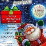 To πρόγραμμα Χριστουγεννιάτικων Εκδηλώσεων του Δήμου Κοζάνης, σήμερα Τετάρτη 21 Δεκεμβρίου